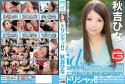 [WDI 019] Hina Akiyoshi   Dream Shower (491MB AVI x264)